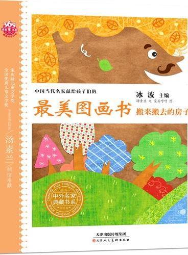 中国当代名家献给孩子们的最美图画书系列—搬来搬去的房子