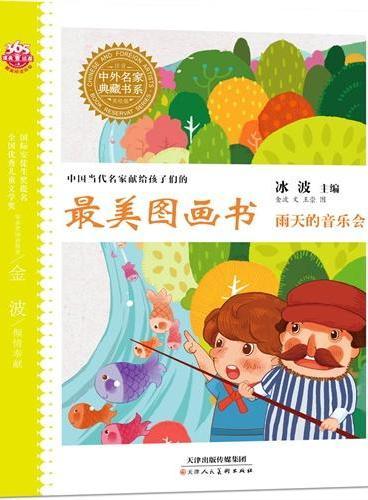 中国当代名家献给孩子们的最美图画书系列—雨天的音乐会