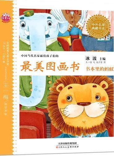 中国当代名家献给孩子们的最美图画书—书本里的蚂蚁