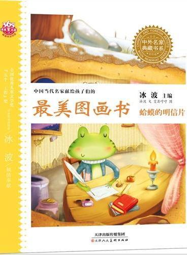 中国当代名家献给孩子们的最美图画书 —蛤蟆的明信片