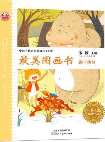 中国当代名家献给孩子们的最美图画书系列—狮子拔牙