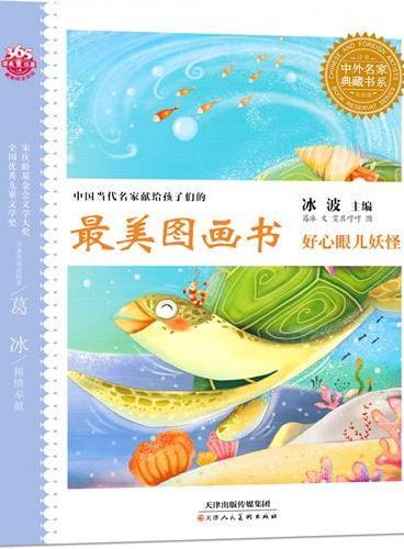 中国当代名家献给孩子们的最美图画书系列—好心眼儿妖怪