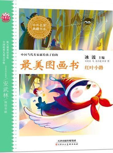 中国当代名家献给孩子们的最美图画书系列—红叶小路