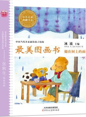 中国当代名家献给孩子们的最美图画书系列—躲在书上的雨