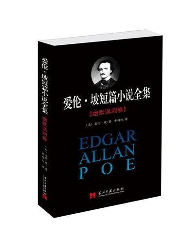 爱伦·坡短篇小说全集:幽默讽刺卷(推理侦探小说的鼻祖、科幻小说的先驱)