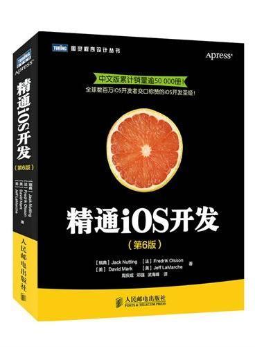 精通iOS开发(第6版)(中文版累计销量逾50000册!全球数百万iOS开发者交口称赞的iOS游戏开发指南编程圣经)