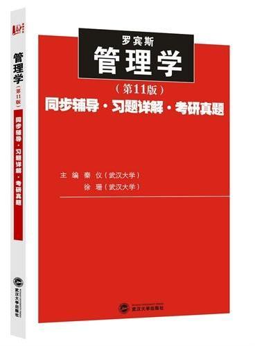 罗宾斯 管理学(第11版)同步辅导·习题详解·考研真题 (罗宾斯《管理学》(第11版)配套辅导、同步辅导、考研指定参考书)