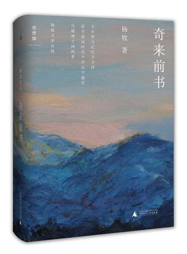 奇来前书(他在岛屿写作,他的专集已被诺奖评委翻译,台湾杨牧的文学自传发轫之作,终于来了)
