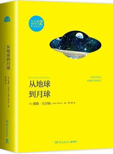 凡尔纳漫游者系列·第2辑:从地球到月球