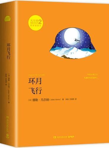 凡尔纳漫游者系列·第2辑:环月飞行