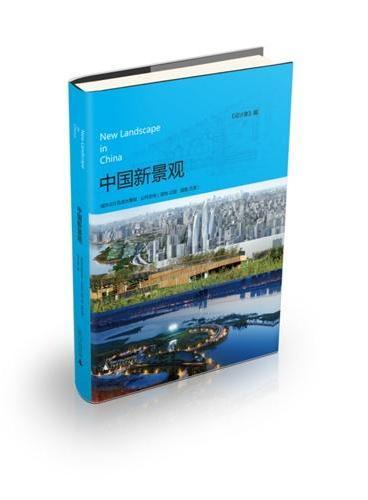 中国新景观(全三册)
