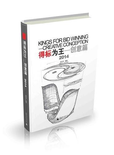 得标为王—创意篇2013~2014
