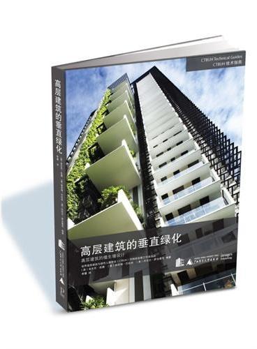高层建筑垂直绿化——高层建筑的植生墙设计