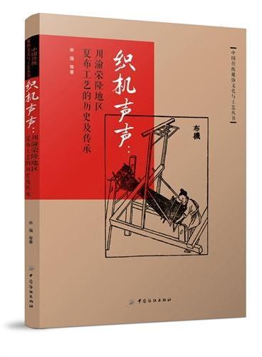 织机声声:川渝荣隆地区夏布工艺的历史及传承