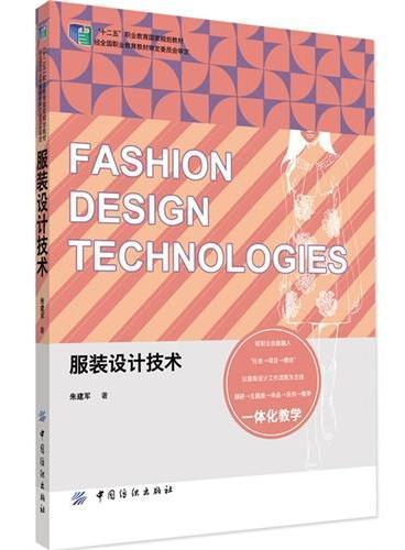 服装设计技术