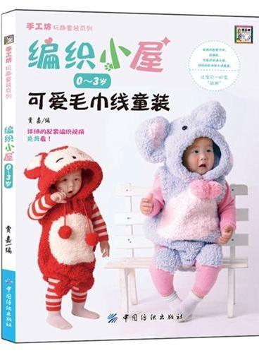 编织小屋0~3岁可爱毛巾线童装