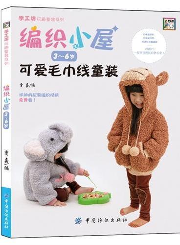 编织小屋3~6岁可爱毛巾线童装