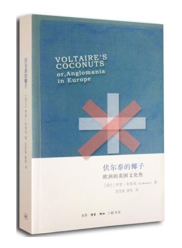 伏尔泰的椰子(二版)