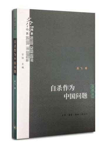 自杀作为中国问题
