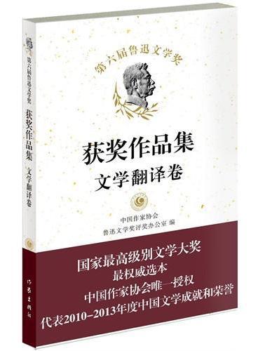 第六届鲁迅文学奖获奖作品集?文学翻译卷(平)