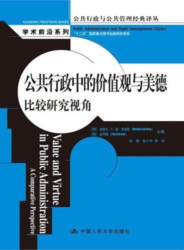 """公共行政中的价值观与美德:比较研究视角(公共行政与公共管理经典译丛·学术前沿系列;""""十二五""""国家重点图书出版规划)"""