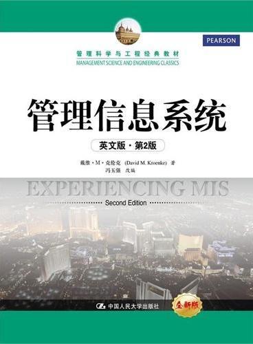 管理信息系统(英文版·第2版)(管理科学与工程经典教材)
