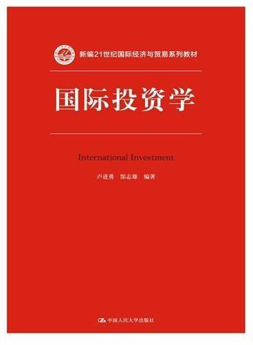 国际投资学(新编21世纪国际经济与贸易系列教材)