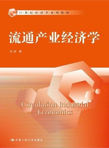 流通产业经济学(21世纪经济学系列教材)