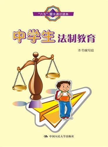 """中学生法制教育(""""六五""""普法通识读本)"""