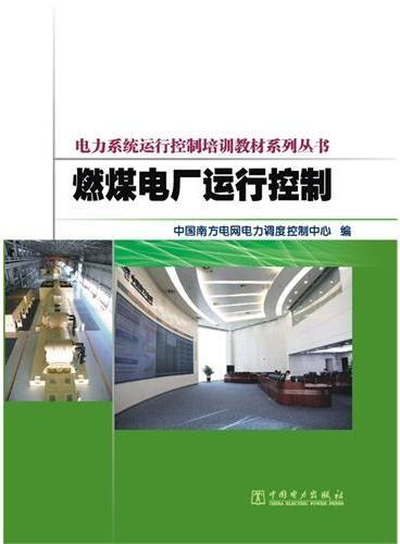 电力系统运行控制培训教材系列丛书 燃煤电厂运行控制