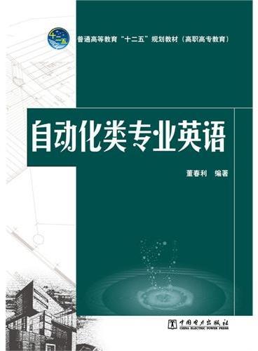"""普通高等教育""""十二五""""规划教材(高职高专教育) 自动化类专业英语"""