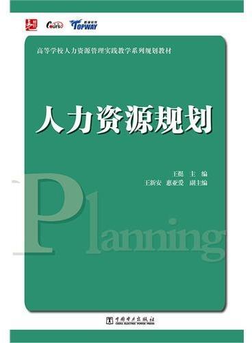 高等学校人力资源管理实践教学系列规划教材 人力资源规划