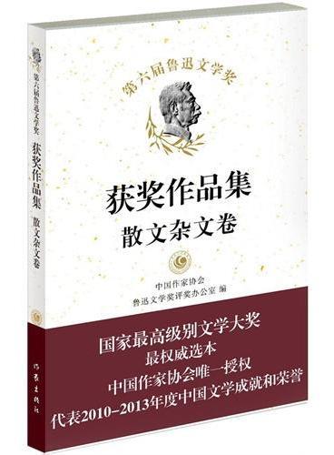 第六届鲁迅文学奖获奖作品集?散文杂文卷(精)