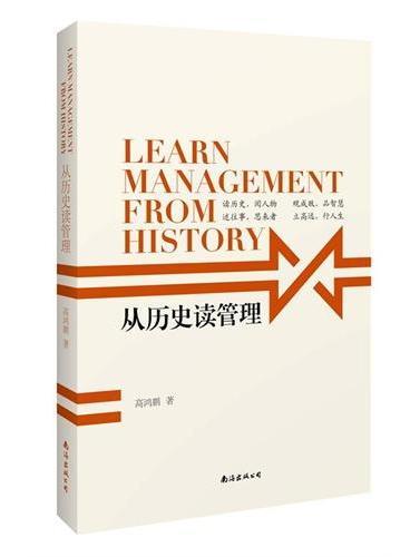 从历史读管理