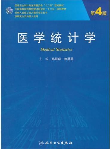 医学统计学(第4版/研究生/配盘)