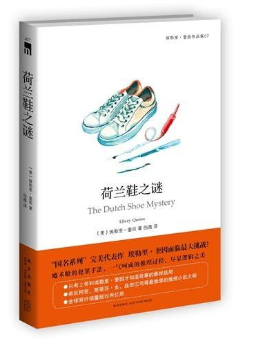 """荷兰鞋之谜(""""国名系列""""完美代表作,埃勒里·奎因面临最大挑战!魔术般的犯罪手法,一气呵成的推理过程,尽显逻辑之美!)"""