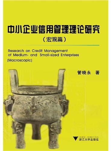 中小企业信用管理理论研究(宏观篇)