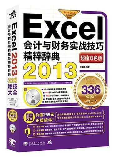 Excel会计与财务实战技巧精粹辞典(2013超值双色版)