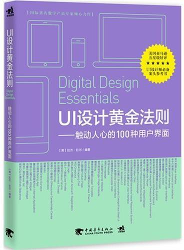 UI设计黄金法则:触动人心的100种用户界面(美国亚马逊五星级好评,国际著名数字产品专家倾心力作,UI设计师必备案头参考书)