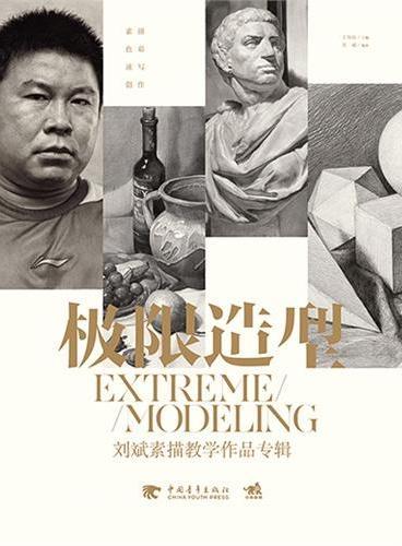 极限造型-刘斌素描教学作品专辑