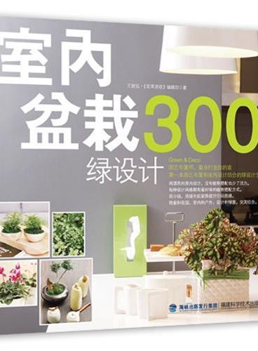 室内盆栽绿设计300