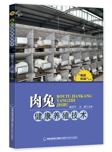 """肉兔健康养殖技术(""""家庭农场""""丛书)"""
