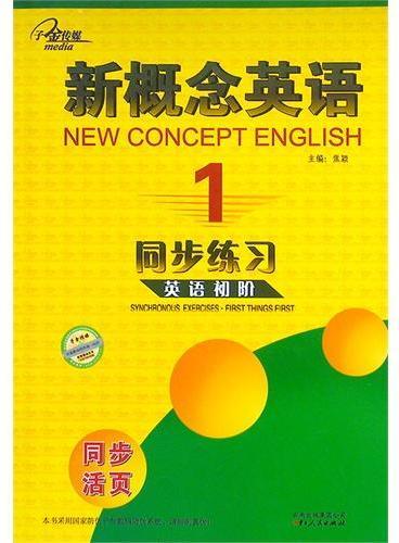 新概念英语 同步练习 1