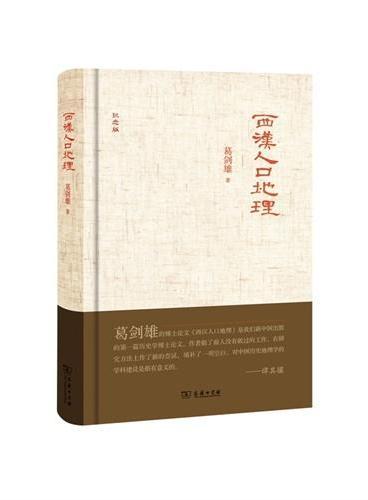 西汉人口地理(纪念版)