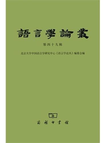 语言学论丛(第49辑)