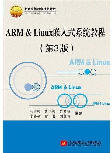 ARM & Linux嵌入式系统教程(第3版)