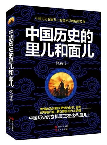 中国历史的里儿和面儿