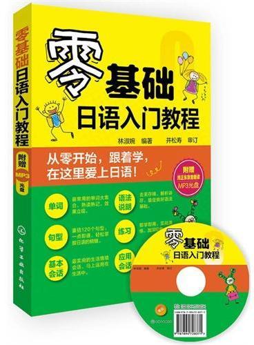 零基础日语入门教程(附光盘)