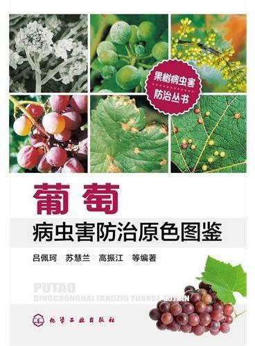 果树病虫害防治丛书--葡萄病虫害防治原色图鉴