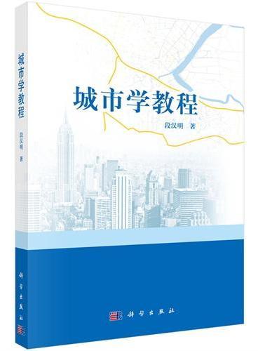 城市学教程